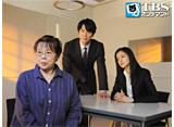 TBSオンデマンド「ハンチョウ〜神南署安積班〜 #1」