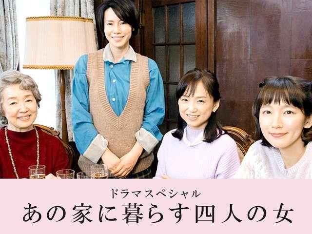 テレビ東京オンデマンド「ドラマスペシャル『あの家に暮らす四人の女』」