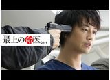 テレビ東京オンデマンド「ドラマスペシャル『最上の命医2019』 」