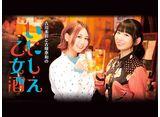 古川未鈴と古畑奈和のいにしえ乙女酒  #1〜#12  30daysパック