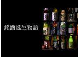 銘酒誕生物語 #1〜#21 30daysパック