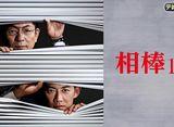 テレ朝動画「相棒 season15」60daysパック