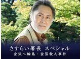 テレビ東京オンデマンド「さすらい署長スペシャル 金沢〜輪島・金箔殺人事件」