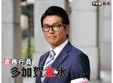 テレ朝動画「ドラマSP 庶務行員 多加賀主水(2019年11月17日放送)」