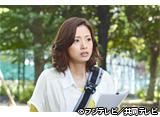 絶対零度〜未解決事件特命捜査〜SP