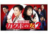 テレビ東京オンデマンド「特命刑事カクホの女2」 30daysパック