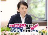 テレビ東京オンデマンド「特命おばさん検事!花村絢乃の事件ファイル スペシャル」