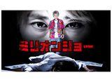 テレビ東京オンデマンド「ミリオンジョー」 30daysパック