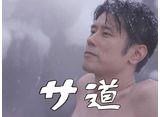 テレビ東京オンデマンド「『サ道』2019年末SP-北の聖地でととのう-」
