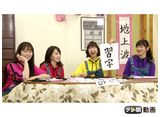 テレ朝動画「ももクロChan〜Momoiro Clover Z Channel〜 #482」