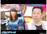 TBSオンデマンド「本能Z #179」