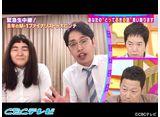 TBSオンデマンド「本能Z #180」