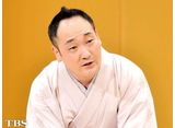 TBSオンデマンド「落語研究会『やかんなめ』春風亭三朝」