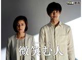 テレ朝動画「ドラマSP 微笑む人(2020年3月1日放送)」