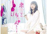 テレビ東京オンデマンド「来世ではちゃんとします」 30daysパック