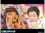 TBSオンデマンド「本能Z #187」