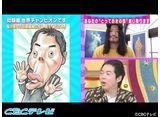 TBSオンデマンド「本能Z #189」