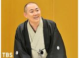 TBSオンデマンド「落語研究会『身投げや』三笑亭夢丸」