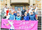 白金台女子ゴルフ部 放送開始直前 白金台女子ゴルフ部