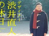 テレビ東京オンデマンド「デザイナー渋井直人の休日 #7〜#12」 14daysパック