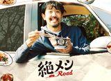テレビ東京オンデマンド「絶メシロード #1〜#12」 30daysパック