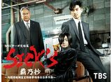 TBSオンデマンド「SPECサーガ完結篇『SICK'S 恕乃抄』#6〜#10 」30daysパック