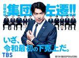 TBSオンデマンド「集団左遷!!」30daysパック