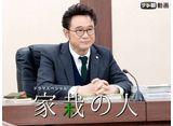 テレ朝動画「ドラマSP 家栽の人 2020年5月17日放送」