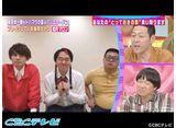TBSオンデマンド「本能Z #196」