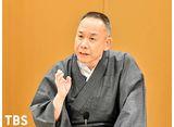 TBSオンデマンド「落語研究会『宗ミンの滝』古今亭志ん輔」