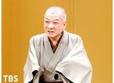 TBSオンデマンド「落語研究会『不動坊火焔』入船亭扇遊」