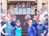 白金台女子ゴルフ部 第10話 決勝戦〜前半戦〜