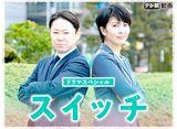 テレ朝動画「ドラマスペシャル スイッチ」