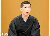 TBSオンデマンド「落語研究会『五貫裁き』柳家三三」