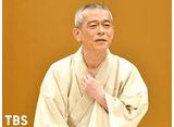 TBSオンデマンド「落語研究会『夢の酒』入船亭扇辰」