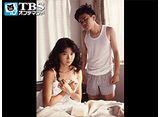 TBSオンデマンド「十年愛 #1」