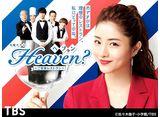 TBSオンデマンド「Heaven? 〜ご苦楽レストラン〜」30daysパック