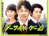 TBSオンデマンド「ノーサイド・ゲーム」30daysパック
