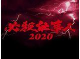 必殺仕事人2020