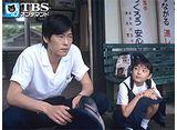 TBSオンデマンド「青い鳥 #1」