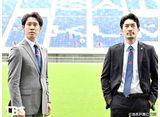 TBSオンデマンド「ノーサイド・ゲーム  #3」