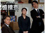 テレビ東京オンデマンド「ドラマスペシャル『記憶捜査〜新宿東署事件ファイル〜』」