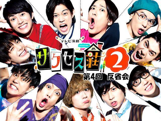 テレビ東京オンデマンド「テレビ演劇 サクセス荘2 反省会 第4回」