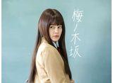 妖怪人間ベラ〜Episode0(ゼロ)〜 第1話