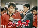 TBSオンデマンド「スクール・ウォーズ〜泣き虫先生の7年戦争〜」30daysパック