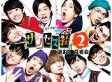 テレビ東京オンデマンド「テレビ演劇 サクセス荘2 反省会 第8回」
