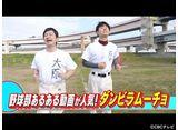 TBSオンデマンド「本能Z #207」