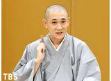 TBSオンデマンド「落語研究会『野ざらし』古今亭文菊」