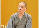 TBSオンデマンド「落語研究会『金明竹』柳家小せん」