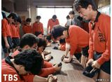 TBSオンデマンド「スクール・ウォーズ〜泣き虫先生の7年戦争〜  #8」